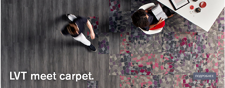LVT meet carpet